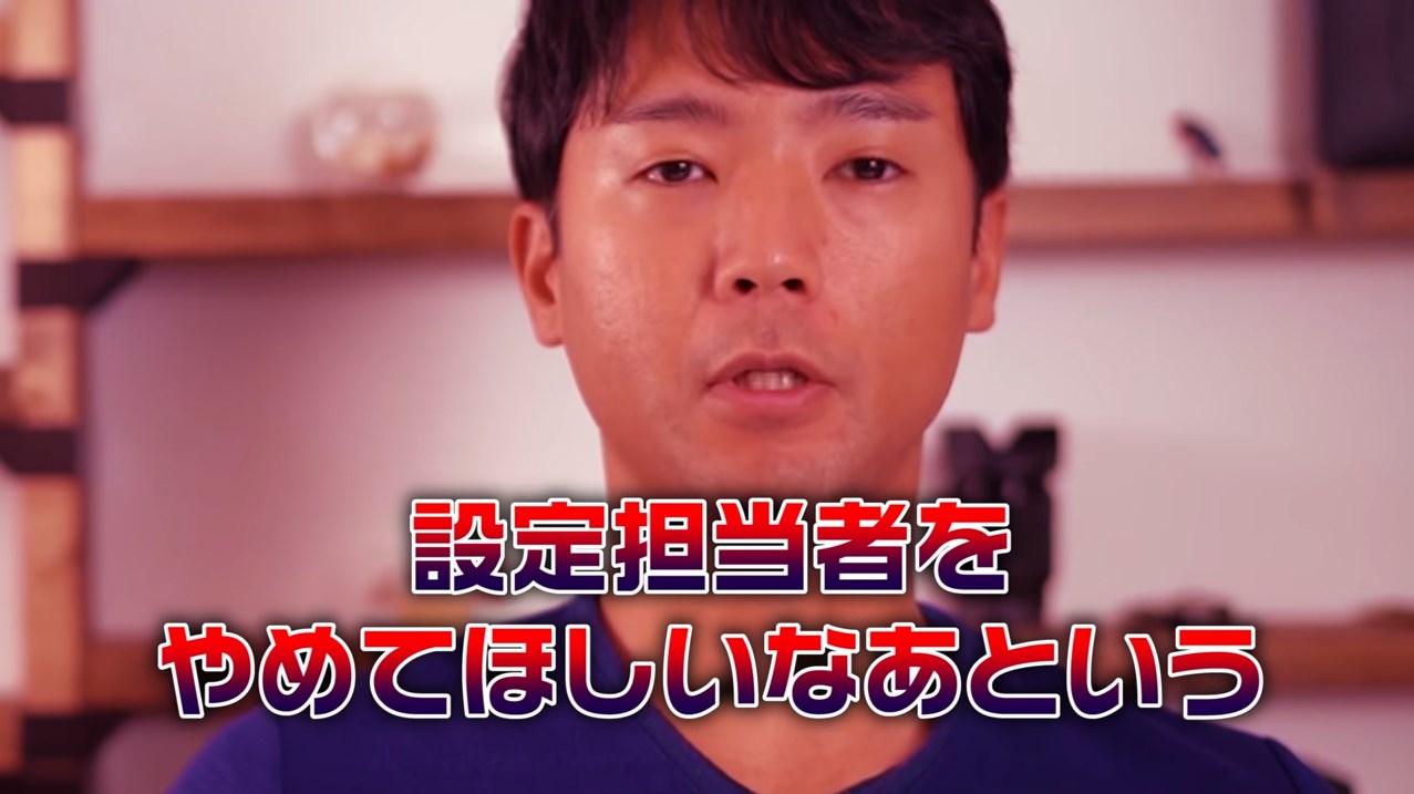 「どこかの店舗のサラ番が10万円出切るまで設定6据え置きます」並ばせ屋山本さんが企画→広告宣伝的にいいの?