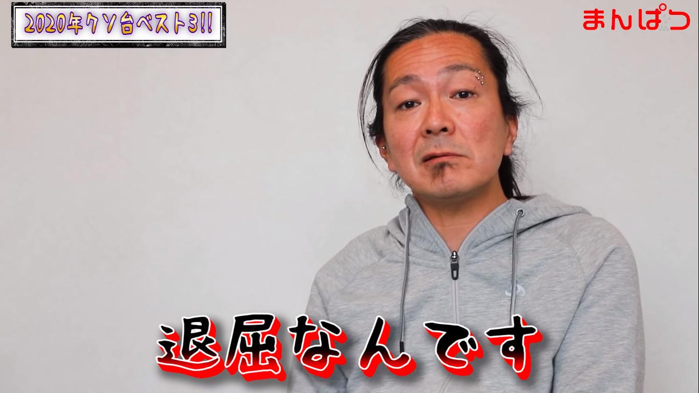【悲報】大崎一万発さんTwitterアカウントを削除→新たにまんぱつチャンネルアカウントが爆誕